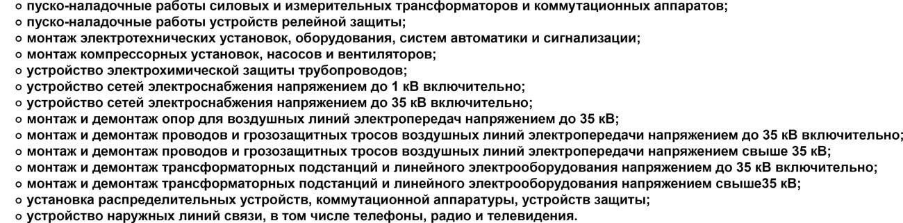 Электромонтаж в республике Коми